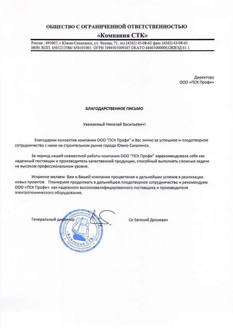 Сертификаты и дипломы Отзыв Компания СТК